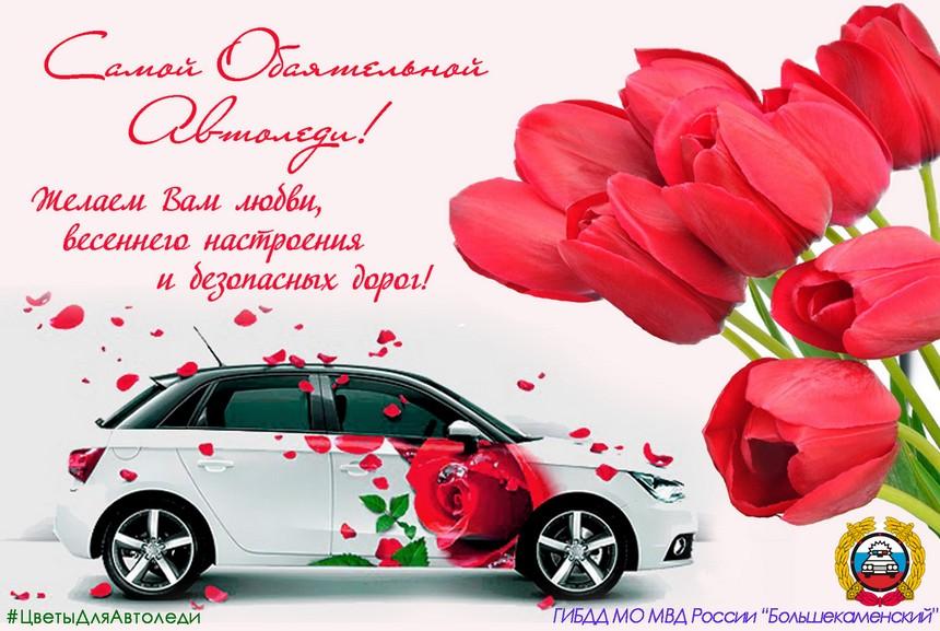 прикольное поздравление с днем рождения автоледи вашим услугам
